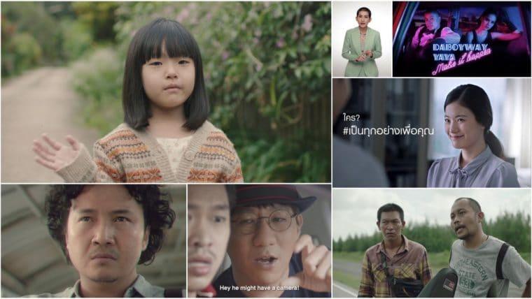 รวม 10 สุดยอดโฆษณาและแคมเปญการตลาดไทยที่น่าจดจำแห่งปี 2017