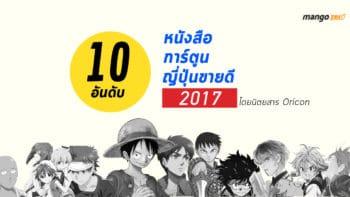 10 อันดับหนังสือการ์ตูนญี่ปุ่นขายดี ปี 2017 โดยนิตยสาร Oricon