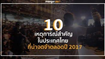 10 เหตุการณ์สำคัญในประเทศไทย ที่น่าจดจำตลอดปี 2017