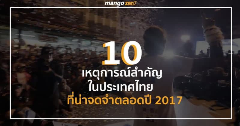 10-moments-of-thailand-2017-cover-web