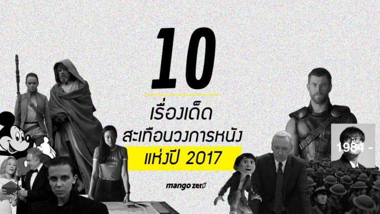 10 เรื่องเด็ด สะเทือนวงการหนังแห่งปี 2017