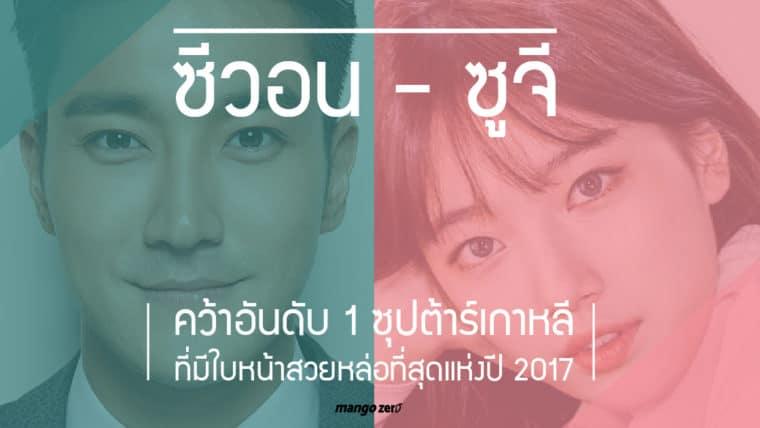 ซีวอน-ซูจี คว้าอันดับ 1 ซุปต้าร์เกาหลีที่มีใบหน้าสวยหล่อที่สุดแห่งปี 2017