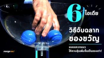 6 ไอเดียวิธีจับฉลากของขวัญแบบแหวกแนว ให้ชวนลุ้นเพิ่มขึ้นเป็นสองเท่า!
