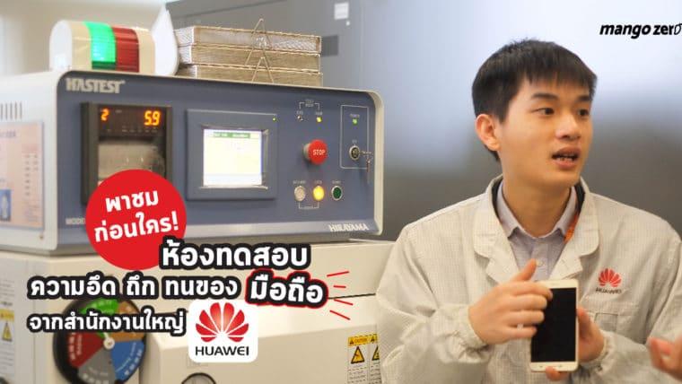 พาชมก่อนใคร! ห้อง ทดสอบความอึด ถึก ทนของมือถือ (Testing Lab) จากสำนักงานใหญ่ Huawei ประเทศจีน ทดสอบทุกมิติของมือถือก่อนผลิตจริง