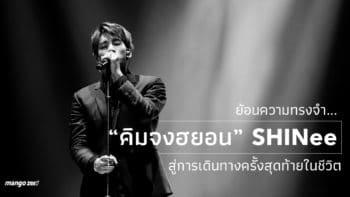 """ย้อนความทรงจำ.. """"คิมจงฮยอน"""" SHINee สู่การเดินทางครั้งสุดท้ายในชีวิต"""