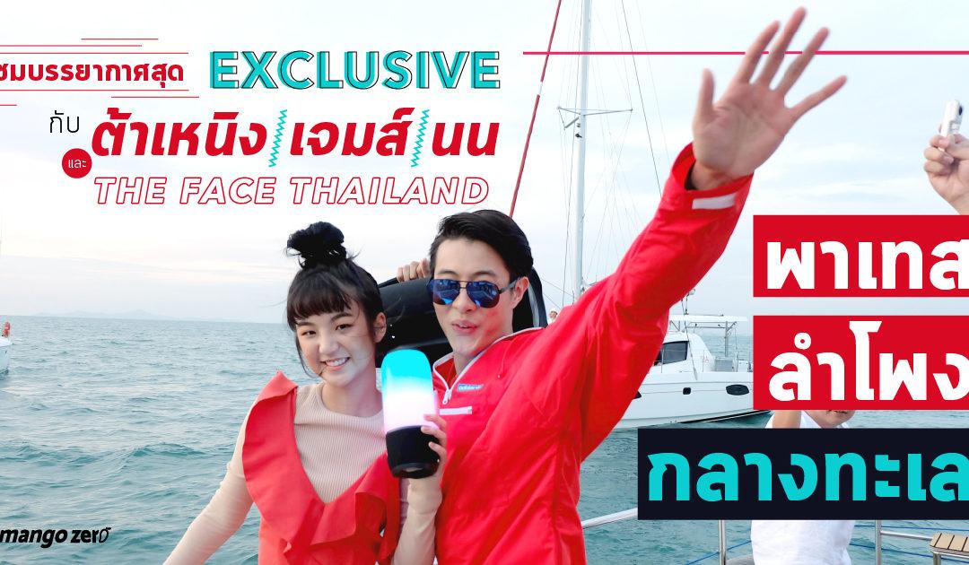 ชมบรรยากาศสุด  Exclusive กับต้าเหนิง ,เจมส์ ,นน และ The Face Thailand พาเทสลำโพงกลางทะเล