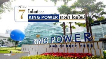 พาชม 7 ไฮไลท์ของ King Power รางน้ำ โฉมใหม่ ห้างสวย แบรนด์เนมเยอะ