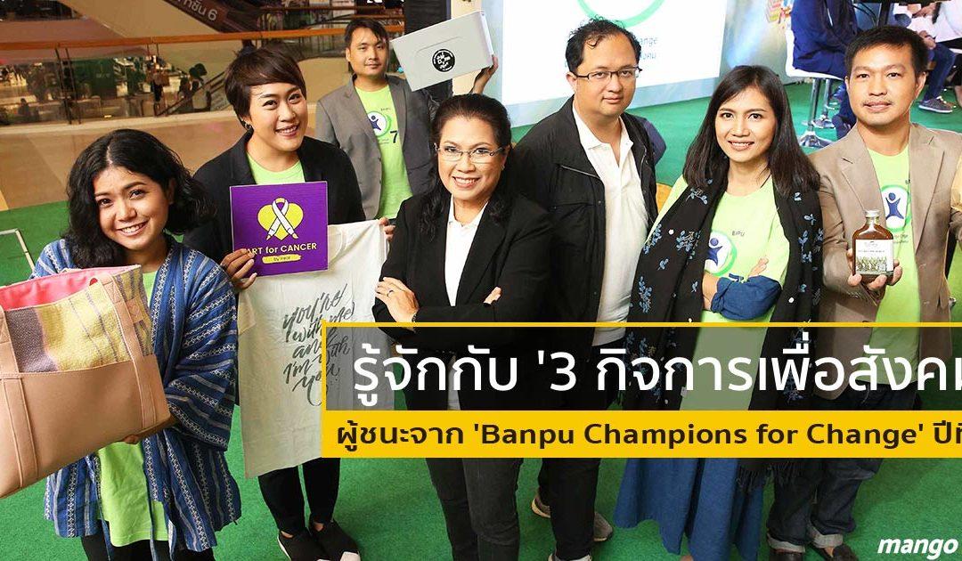 รู้จักกับ '3 กิจการเพื่อสังคม' ที่เปลี่ยนสังคมด้วยธุรกิจของตัวเอง ผู้ชนะจาก 'Banpu Champions for Change' ปีที่ 7