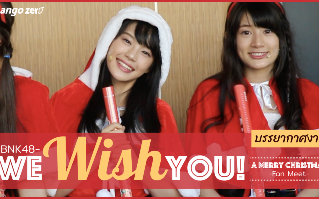 สรุปทุกประกาศในงาน #BNK48 We Wish You A Merry Christmas : ทีม BIII, ซิงเกิล 3, Photobook และอีกเพียบ !!