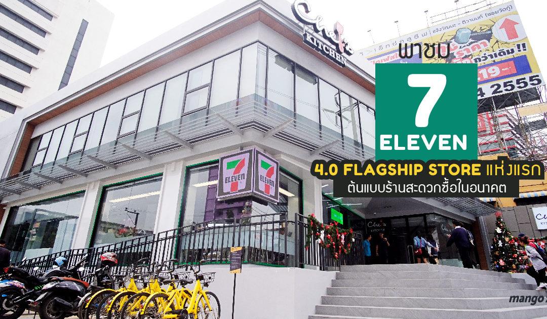 พาชม 7-Eleven 4.0 Flagship Store แห่งแรก ต้นแบบร้านสะดวกซื้อในอนาคต