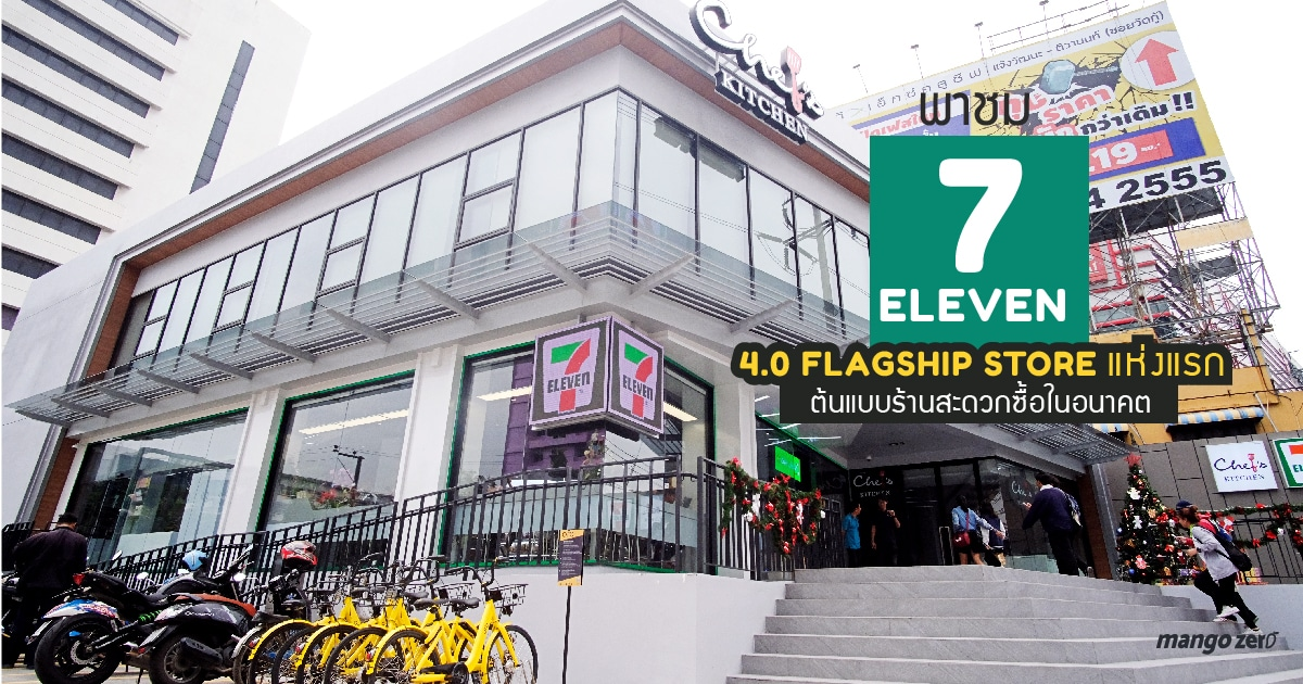 7-eleven-flagship-store-pim-featured