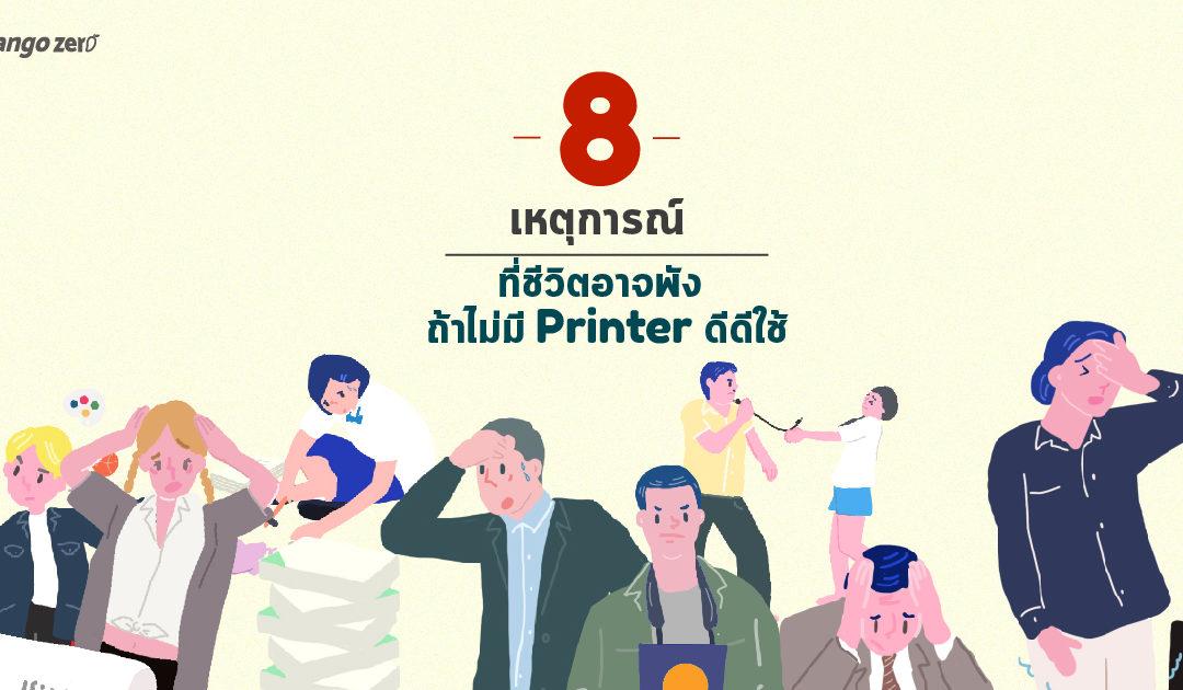8 เหตุการณ์ที่ชีวิตอาจพัง ถ้าไม่มี Printer ดีๆ ใช้!!