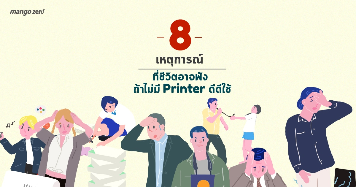 8-events-that-printer-make-your-life-mess-01-10
