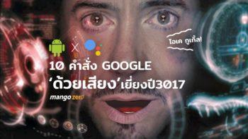 Google Assistant 10 คำสั่งด้วยเสียง เยี่ยงปี 3017