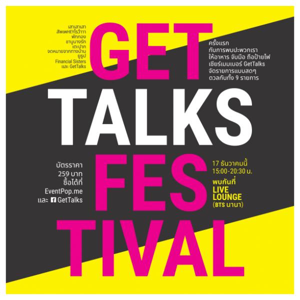 Gettalks-festival-poster