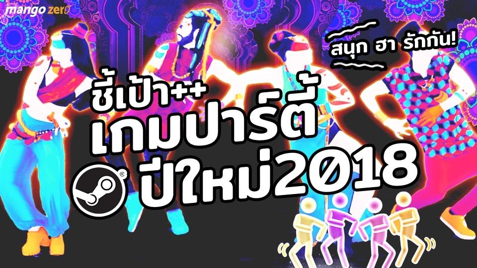 ชี้เป้า วิดีโอเกมปาร์ตี้ ปีใหม่2018 สนุก ฮา รักกัน~!