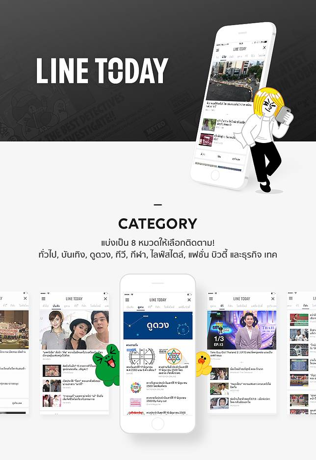 LINE-TODAY-poster