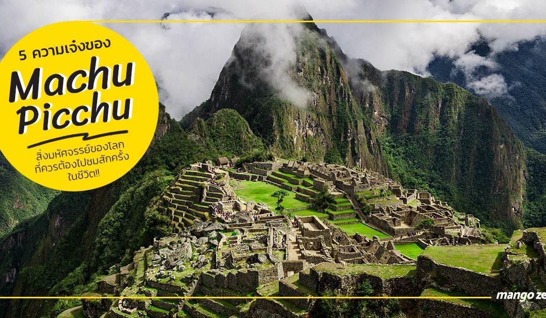 5 ความเจ๋งของ Machu Picchu สิ่งมหัศจรรย์ของโลก ที่ควรต้องไปชมสักครั้งในชีวิต !!