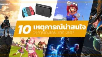 10 เหตุการณ์น่าสนใจวงการเกมไทย-เทศ 2017
