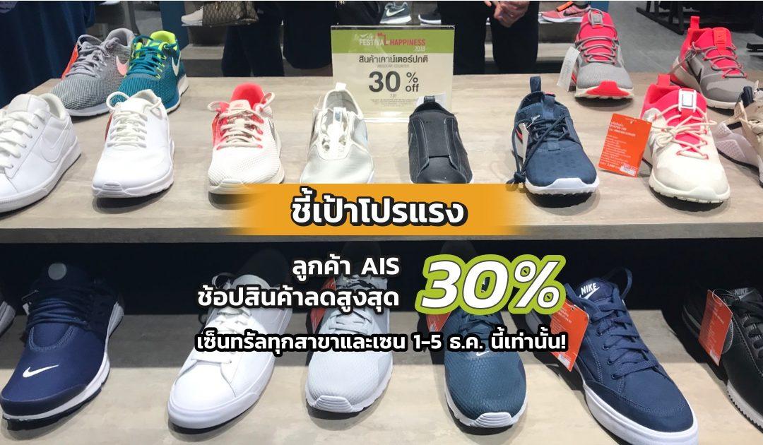ชี้เป้าโปรแรง ลูกค้า AIS ช้อปสินค้าลดสูงสุด 30% ที่เซ็นทรัลทุกสาขาและเซน 1-5 ธ.ค. นี้เท่านั้น!