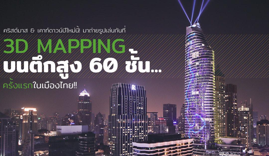 คริสต์มาส & เคาท์ดาวน์ปีใหม่นี้! มาถ่ายรูปเล่นกันที่  3D Mapping บนตึกสูง 60 ชั้น…ครั้งแรกในเมืองไทย!!