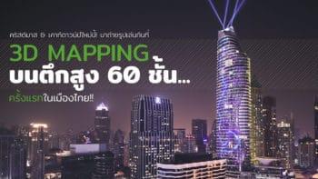 คริสต์มาส & เคาท์ดาวน์ปีใหม่นี้! มาถ่ายรูปเล่นกันที่  3D Mapping บนตึกสูง 60 ชั้น...ครั้งแรกในเมืองไทย!!