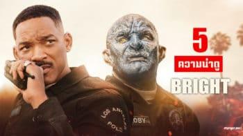 5 ความน่าดูของ BRIGHT (ไบรท์) หนังใหญ่เรื่องใหม่จาก Netflix
