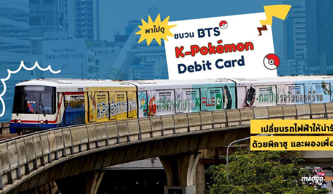 พาไปดู BTS ขบวน K-Pokémon Debit Card เปลี่ยนรถไฟฟ้าให้น่ารักด้วยพิคาชู และผองเพื่อน