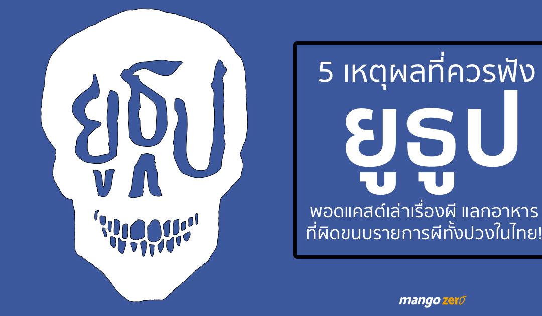 5 เหตุผลที่ควรฟัง 'ยูธูป' พอดแคสต์ที่เล่าเรื่องผีแลกอาหาร และผิดขนบรายการเล่าเรื่องผีทั้งปวงในไทย!