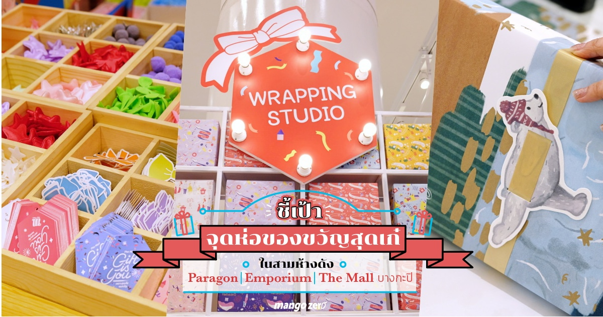 gift-wrapping-paragon-emporium-the-mall-featured