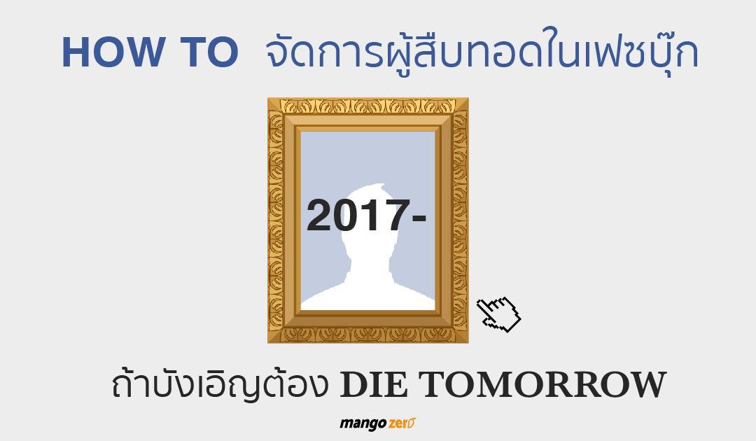 [How to] วิธีตั้งผู้สืบทอด Facebook ของเรา เผื่อกรณีวันนึงเราเสียชีวิต (Die Tomorrow)