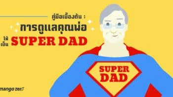 คู่มือเบื้องต้น การดูแลคุณพ่อให้เป็น Super Dad สุดแข็งแรง