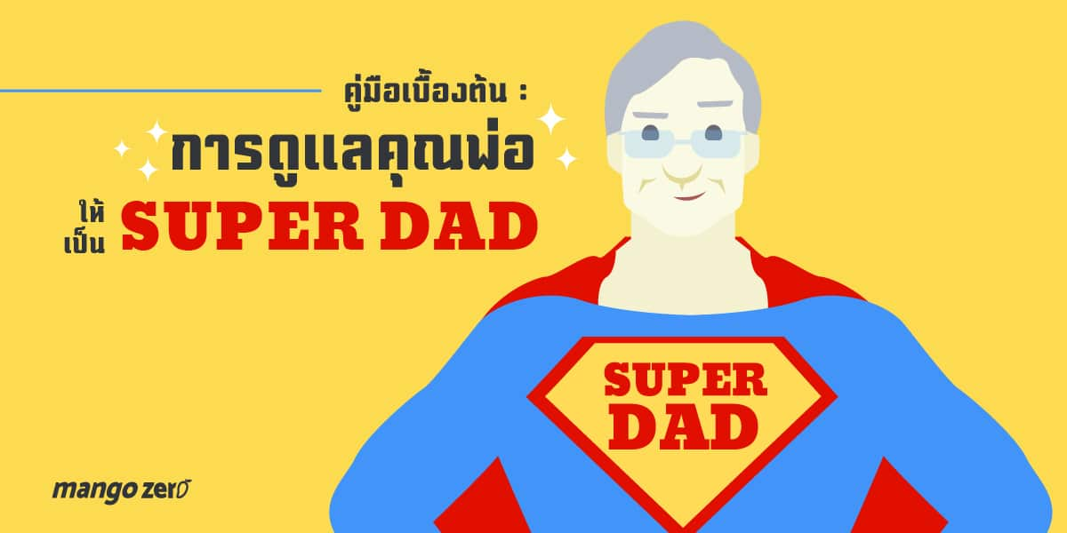 how-to-take-care-your-dad-to-beign-super-healthy-dad-05