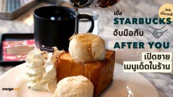 เผยเบื้องหลัง : เมื่อ Starbucks จับมือกับ After You เปิดขายเมนูเด็ดในร้าน