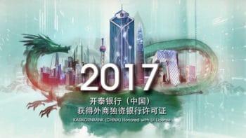 เจาะ 5 ประเด็นสำคัญ เมื่อ KBank บุกจีนเต็มรูปแบบ !! เปิดสำนักงานใหญ่ในเซินเจิ้น พร้อมเชื่อมธุรกิจ ไทย-จีน