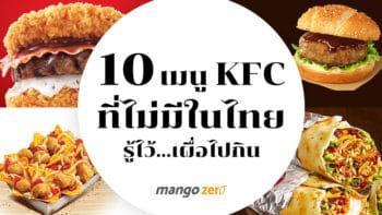 10 เมนู KFC ที่ไม่มีในไทย รู้ไว้...เผื่อไปกิน