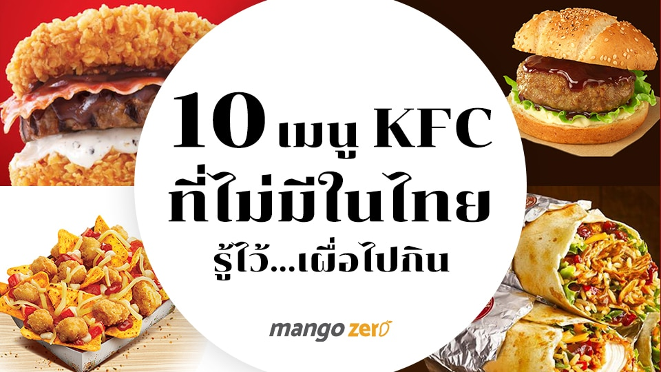 10 เมนู KFC ที่ไม่มีในไทย รู้ไว้…เผื่อไปกิน