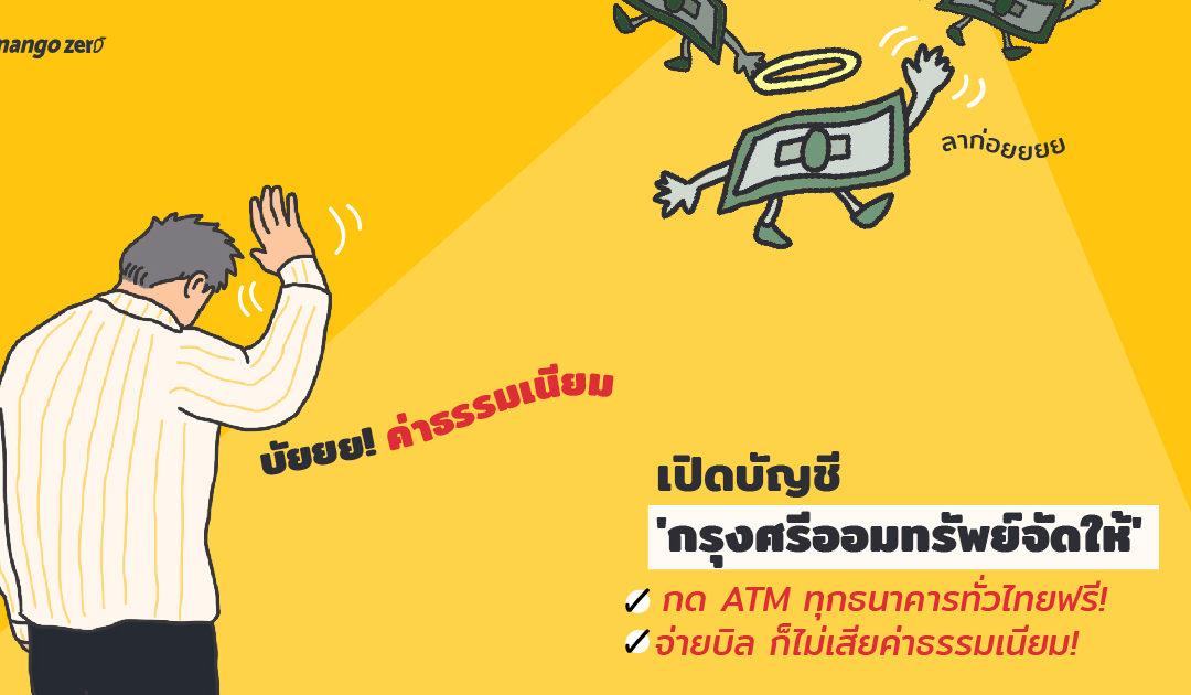 บัยยย! ค่าธรรมเนียมเปิดบัญชี 'กรุงศรีออมทรัพย์จัดให้' กด ATM ทุกธนาคารทั่วไทย – จ่ายบิล ก็ไม่เสียค่าธรรมเนียม!