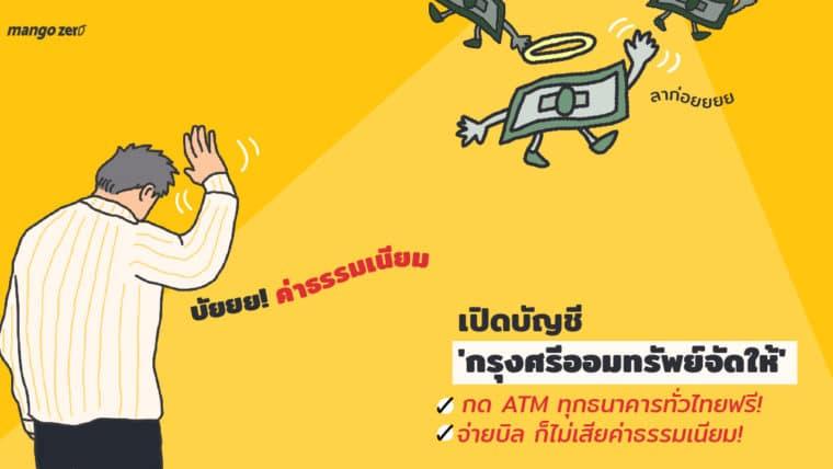 บัยยย! ค่าธรรมเนียมเปิดบัญชี 'กรุงศรีออมทรัพย์จัดให้' กด ATM ทุกธนาคารทั่วไทย - จ่ายบิล ก็ไม่เสียค่าธรรมเนียม!