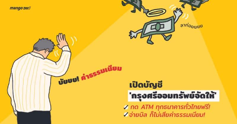 krungsri-jad-hai-savings-cover-new