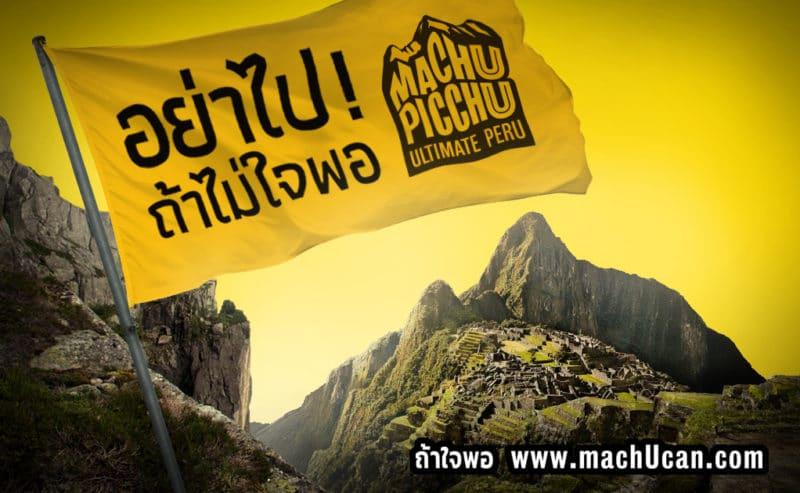 machu-picchu-u-beer
