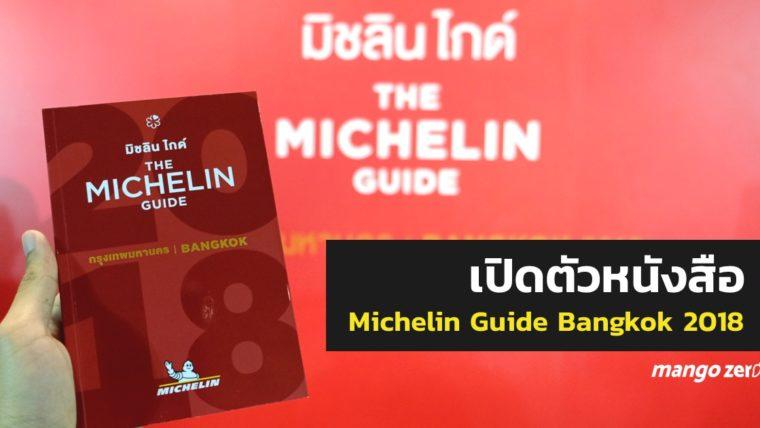 เปิดตัวแล้ว !! หนังสือ Michelin Guide Bangkok 2018 พร้อมรายชื่อร้าน Michelin Star ครั้งแรกในไทย อ่านสรุปรายชื่อตามนี้