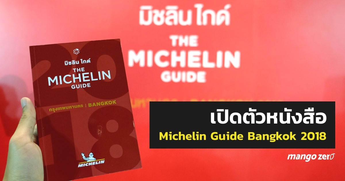michelin-star-restaurants-bangkok-2018-announcement-featured