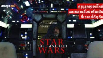เตรียมพร้อมดู Star Wars The Last Jedi รู้จักคาแรคเตอร์ใหม่และหลายสิ่งน่าตื่นเต้นที่เราจะได้ดูกัน