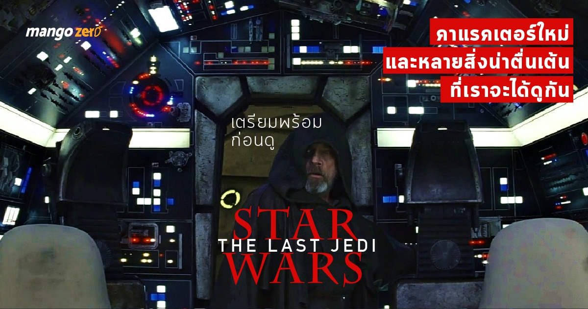 new-things-in-star-wars-thhe-last-jedi-13