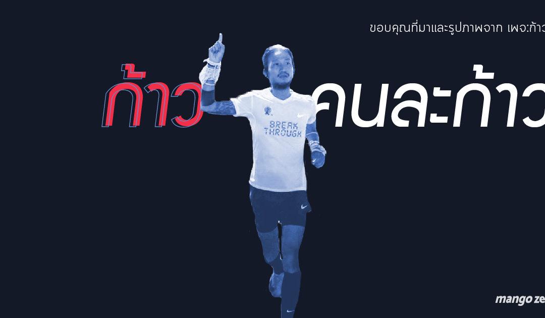 สรุปพี่ตูน โครงการก้าวคนละก้าว กับก้าวแสนยิ่งใหญ่ที่มอบความสุขให้คนไทย กับ 55 วัน 1,200 ล้าน บาท