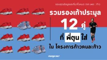 รวมรองเท้าประมูล 12 คู่ ที่พี่ตูนใส่ใน โครงการก้าวคนละก้าว กับเรื่องราวความประทับใจในทุกๆ ก้าวของแต่ละคู่