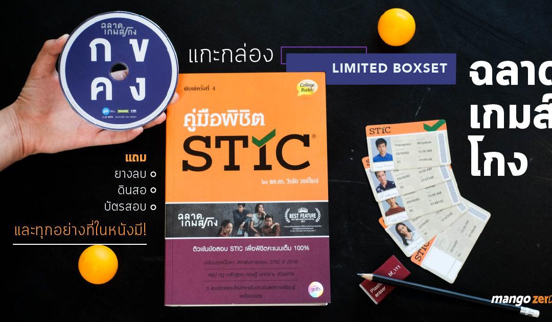 [แกะกล่อง] LIMITED DVD BOXSET ฉลาดเกมส์โกง แถมโพยยางลบ, ดินสอ, บัตรสอบ และทุกอย่างที่ในหนังมี!