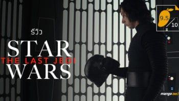 Star Wars: The Last Jediสั่นสะเทือนไปทั้งกาแล็กซี่ กับบทสรุปของเจไดคนสุดท้าย