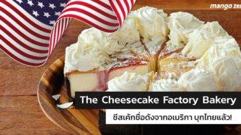 รีวิว The Cheesecake Factory Bakery ชีสเค้กชื่อดังจากอเมริกาบุกไทยแล้ว!